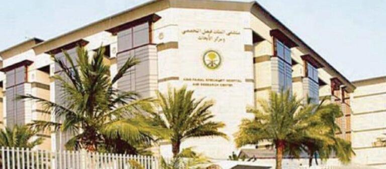 King Fahad Special Hospital Jeddah