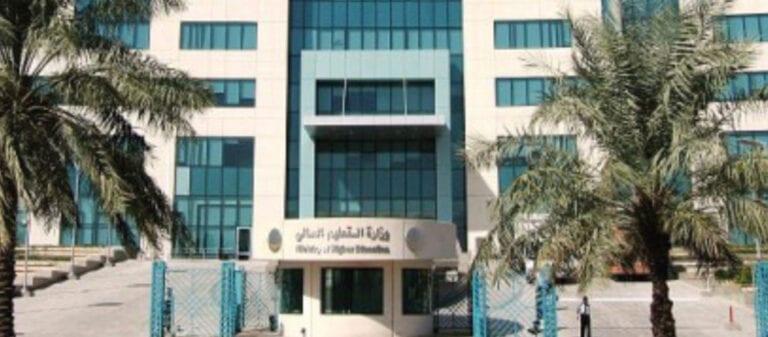 Ministry of Education Riyadh