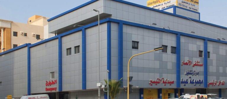 Al Ansar Hospital Jeddah