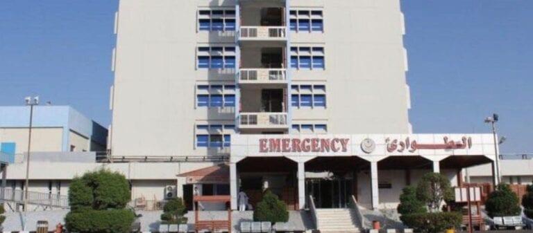 King Fahad Hospital Madina